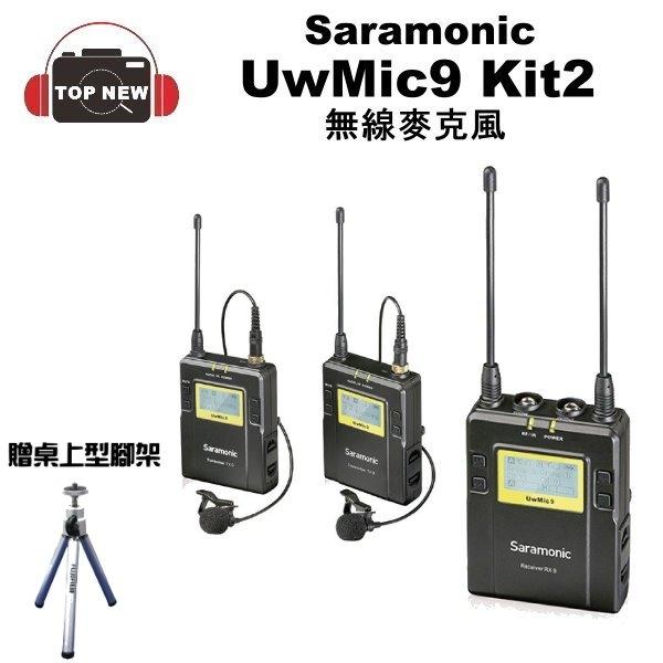 (贈桌上型腳架)Saramonic 楓笛 一對二 無線麥克風套裝 UwMic9 Kit2 RX9+TX9+TX9 公司貨
