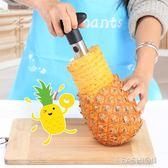 不銹鋼削菠蘿神器切鳳梨自動去皮波蘿飯挖器工具削皮機家用剝刀·Ifashion