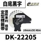 【速買通】Brother DK-22205/白底黑字/29mmx30.48mm 相容定型標籤帶