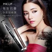 MKUP 美咖 極致抗暈快乾眼線筆 0.55mL 兩色可選 ◆86小舖◆