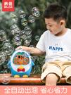 泡泡機 抖音同款企鵝泡泡機兒童全自動電動吐吹泡泡槍棒浴室寶寶洗澡玩具 快速出貨
