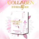 【山本富也】膠原蛋白莓姬飲(20包/盒)-2盒/組,代理優惠價↘