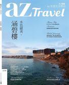 az旅遊生活 10月號/2018 第185期