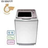 SHARP 夏普 ES-SDU17T  17KG 變頻超震波洗衣機 ( 有孔槽)