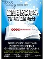 二手書博民逛書店《新聞中的科學4─指考完全滿分》 R2Y ISBN:9866745619