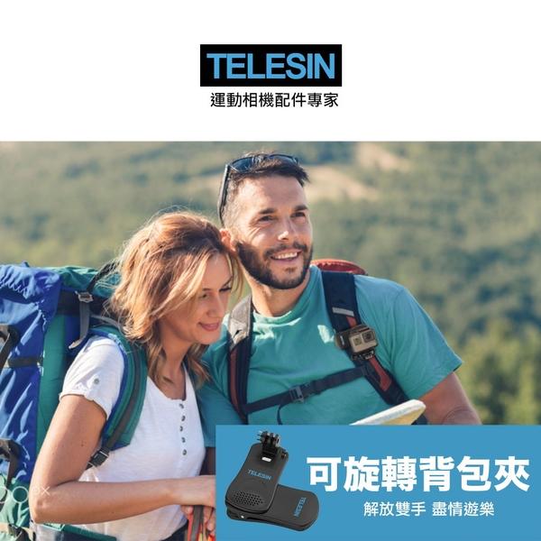 【建軍電器】 TELESIN 360度 背包夾 固定夾 GoPro 專用 適用 HERO8 7 6 5 4 全系列