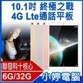 【免運+24期零利率】全新 終極之戰 10.1吋 4G Lte通話平板 聯發科10核心 6G/32G 安卓8.0