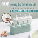 韓式迷你冰棒盒 DIY雪糕創意冰棒盒 製冰盒 夏季新款