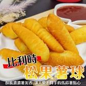 每包240元起【海肉管家-全省免運】比利時松果薯球X4包(250g±10%/包)