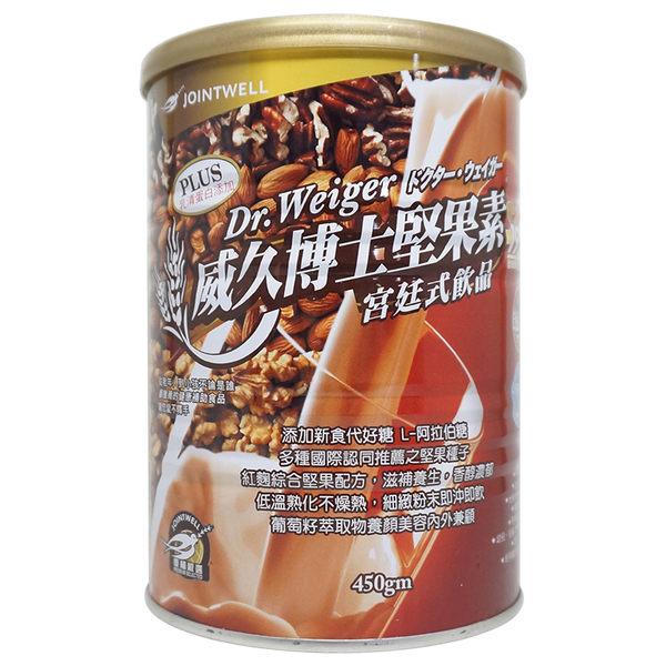壯士維Dr.weiger威久博士堅果素450g/罐(新包裝(愛迦國際)