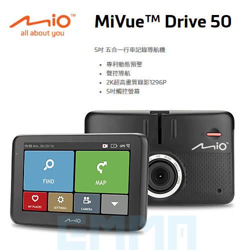 【送16G記憶卡】MIO MiVue Drive 50 5吋 五合一 行車記錄導航 聲控導航 2K超高畫質錄影 專利動態預警