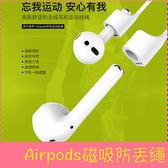 【萌萌噠】Apple AirPods 舒適無線耳機運動掛繩 創意磁吸防丟繩 耳機防掉配件 矽膠材質運動掛繩