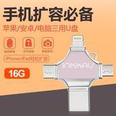 隨身碟蘋果手機u盤16g電腦兩用安卓加密優盤 潮流小鋪
