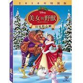迪士尼動畫系列限期特賣 美女與野獸:貝兒的心願 DVD (購潮8)