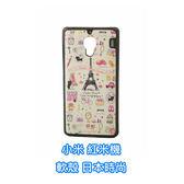 小米 紅米機 手機殼 軟殼 保護套 貼皮工藝 日本時尚