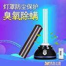 紫外線消毒燈 益辰紫外線紫外線消毒燈紫外...