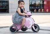 兒童電動摩托車三輪車1-4歲小孩玩具車男女寶寶電瓶車童車可坐人 伊鞋本鋪
