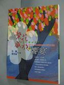 【書寶二手書T4/一般小說_HDQ】趕赴繁花盛放的饗宴_焦桐 / 林水福