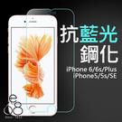 E68精品館 抗藍光 9H 鋼化玻璃貼 iPhone 6 6s Plus 5 5s SE 防藍光 螢幕 保護貼 濾藍光 9H 玻璃膜
