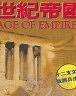 二手書R2YB d3 1998年6月初版《世紀帝國 帝王必勝寶典 攻略集》第三波