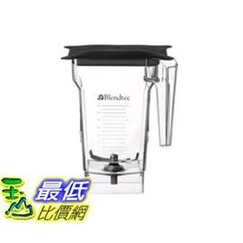 [現貨] Blendtec 100343 FourSide Jar 64oz無孔杯蓋 乾溼兩用容杯 (含1個無洞蓋/適用Blendtec全系列調理機) CC3