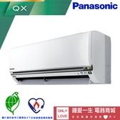 留言加碼折扣享優惠限區運送基本安裝Panasonic國際牌【CS-QX40FA2/CU-QX40FCA2】變頻冷專7坪