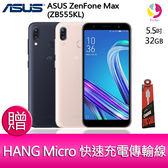 分期0利率 華碩ASUS ZenFone Max ZB555KL 5.5吋 32G 智慧型手機   贈『快速充電傳輸線*1』