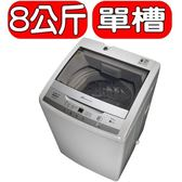 《可議價》台灣三洋SANLUX【ASW-95HT/ASW-95HTB】洗衣機