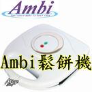 【中彰投電器】Ambi恩比歐風鬆餅機,SW-1702【全館刷卡分期+免運費】不燙手外殼~