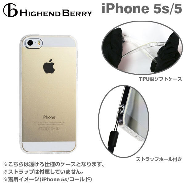 ❤Hamee 日本 Highend Berry 設計圖樣系列 透明TPU軟式 iPhone5S 手機殼 (無印) [558-989744]