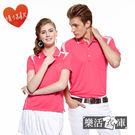 《情侶款》MIT剪接透氣吸濕排汗短袖POLO衫(粉橘)● 樂活衣庫【AD325】