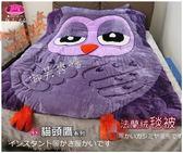 御芙專櫃【貓頭鷹】 3D卡通系列 法蘭絨毯被/ 150*195cm /冬季超暖商品