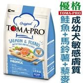 台北汪汪TOMA-PRO優格.成幼犬敏感膚質配方【鮭魚+馬鈴薯】1.5kg