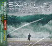 【停看聽音響唱片】【CD】出埃及記:天地王者 電影原聲帶