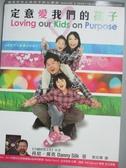 【書寶二手書T4/宗教_PDJ】定意愛我們的孩子_丹尼.席克