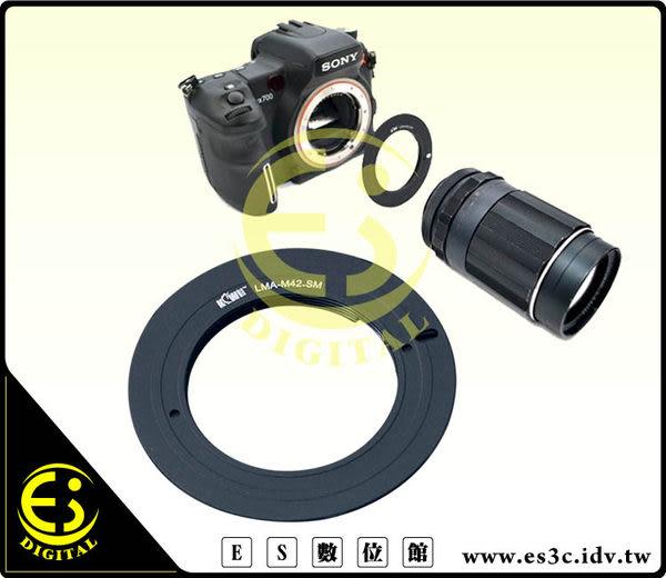 ES數位 KIWIFOTO 專業級 M42 鏡頭 轉 Sony A Minolta 系統 鏡頭 機身鏡頭 轉接環 KW96