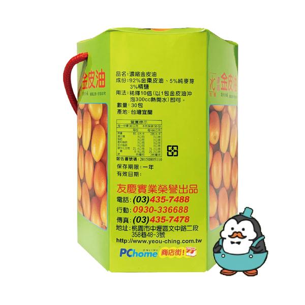 台灣製造 友慶 金皮油 隨身包30g 一盒30包