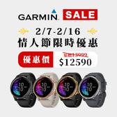 【期間限定$12590元】GARMIN Venu系列 情人節限時優惠 2/7-2/16 限宅配 (私訊索取神秘優惠)
