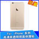 全透明 背面 保護貼 iPhone 7 ...
