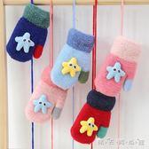 秋冬季新款兒童加絨手套1-4歲寶寶可愛海星男孩女孩加厚保暖手套 晴天時尚館