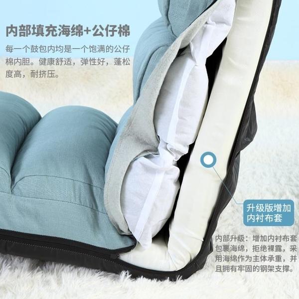 懶人沙發椅子單人榻榻米可折疊沙發床現代簡約臥室陽台飄窗小躺椅 YDL
