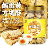 奇比樂 鹹蛋黃方塊酥 450g【櫻桃飾品】【30148】