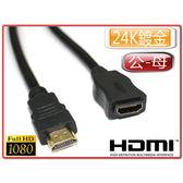 i-wiz HDMI公/HDMI母延長線 50公分 HD-38