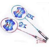 羽毛球拍 輕量化羽毛球拍雙拍2支裝家庭學生鋼性復合球拍送球包T