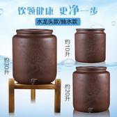 茶水壺 储水罐 紫砂水缸家用泡茶儲水罐帶龍頭大號養水凈水缸陶瓷過濾抽水茶水桶Igo-CY潮流站