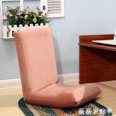 榻榻米 懶人沙發榻榻米單人折疊椅靠背椅飄窗椅電腦沙發椅 igo薇薇家飾