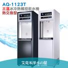 『沛宸AQUATEK』 AQ-1123T 三溫冰冷熱直立式觸控飲水機 .熱交換系統 .內置RO機 .免費到府安裝