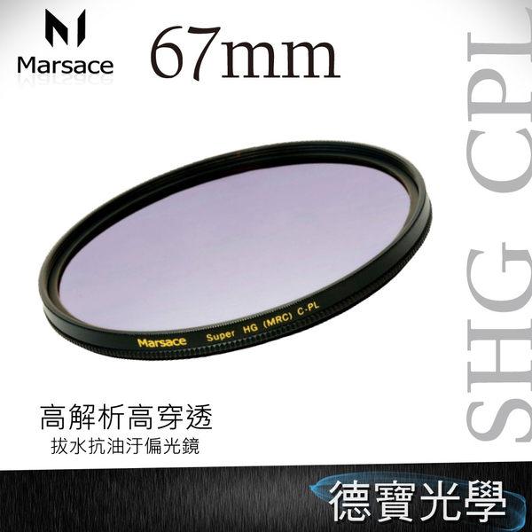 Marsace 馬小路 SHG CPL 偏光鏡 頂級奈米鏡片 67mm 真正拔水抗油汙 高穿透高精度 環形偏光鏡 風景季