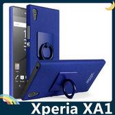 SONY Xperia XA1 G3125 牛仔磨砂保護殼 PC硬殼 360度支架指環扣 霧面防滑 保護套 手機套 手機殼