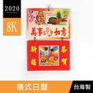 珠友 BC-60209 2020年8K橫...